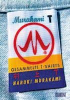 Haruki Murakami MURAKAMI T